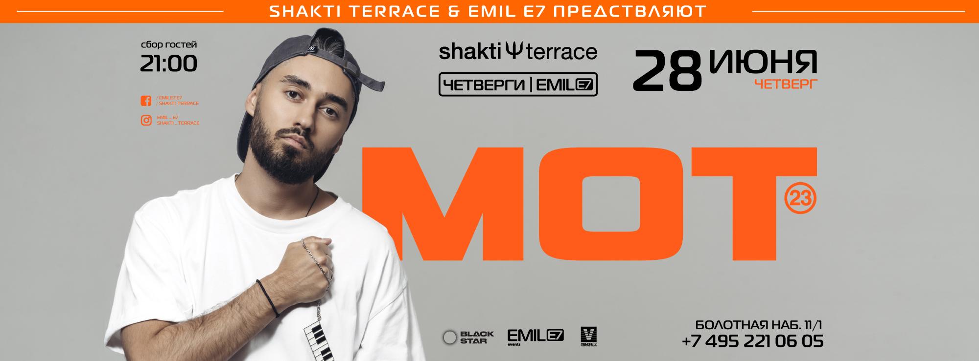 Четверги Emil E7: МОТ