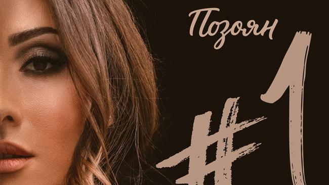 Маргарита Позоян представила дебютный альбом