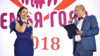 Премия Семья года 2018