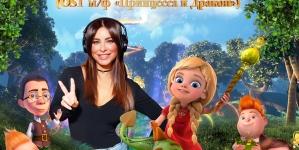 Саундтреке к фильму «Принцесса и Дракон»