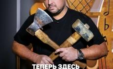 Сергей Жуков откроет Руки Вверх Бар