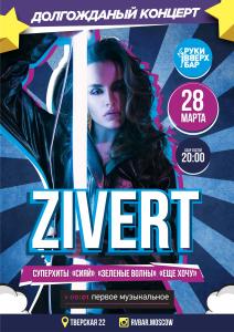 Концерт Zivert в баре Руки Вверх