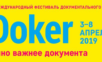 5-й Международный фестиваль документального кино ДОКер пройдет в 5 городах России