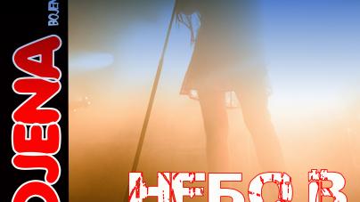 Новый сингл BOJENA Небо в цветах