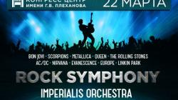 Imperialis Orchestra готовит уникальное шоу ROCK SYMPHONY