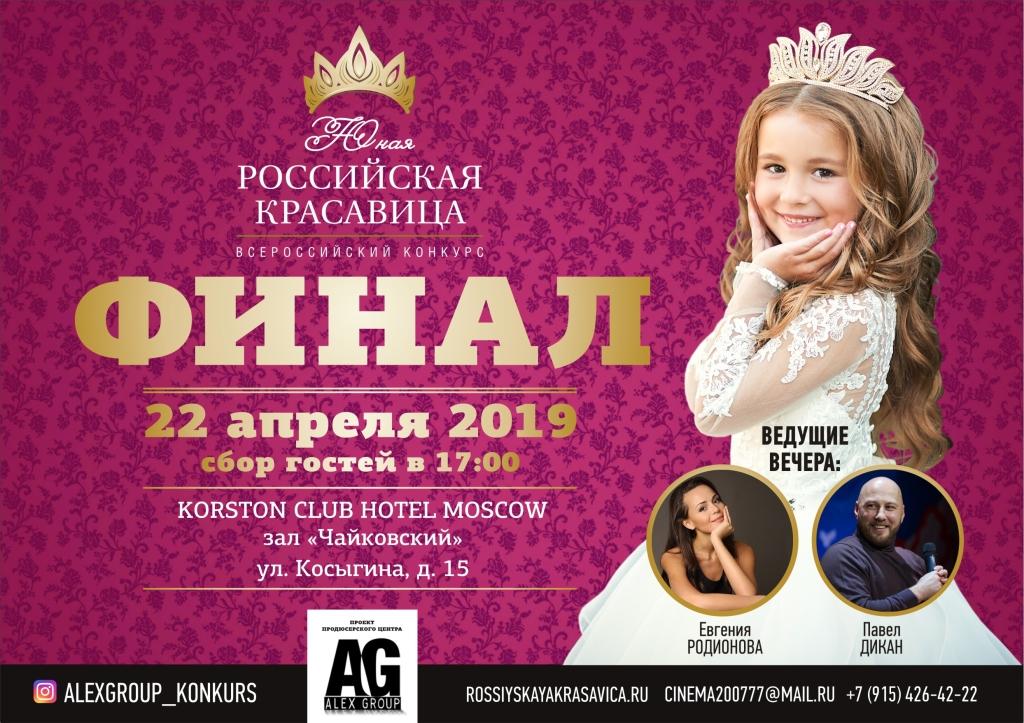 Финал всероссийских конкурсов Миссис Российская красавица 2019 и Юная Российская красавица 2019