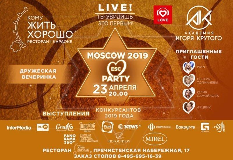 23 апреля 12 участников Евровидения-2019 встретятся в Москве на welcome-party