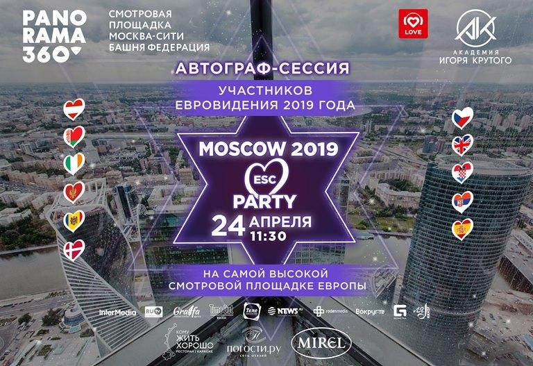 24 апреля конкурсанты Евровидения-2019 встретятся с поклонниками на рекордной высоте площадки PANORAMA360