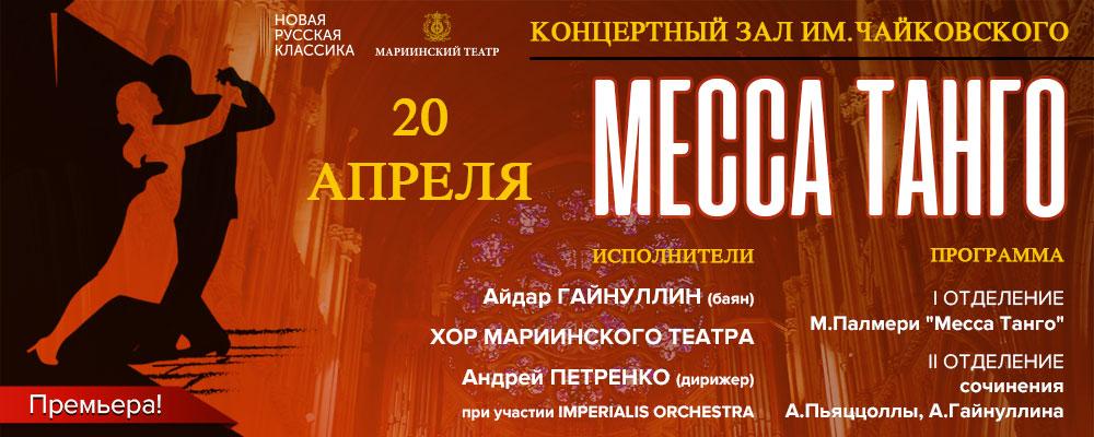 «Новая Русская Классика» приглашает на «Месса Танго»