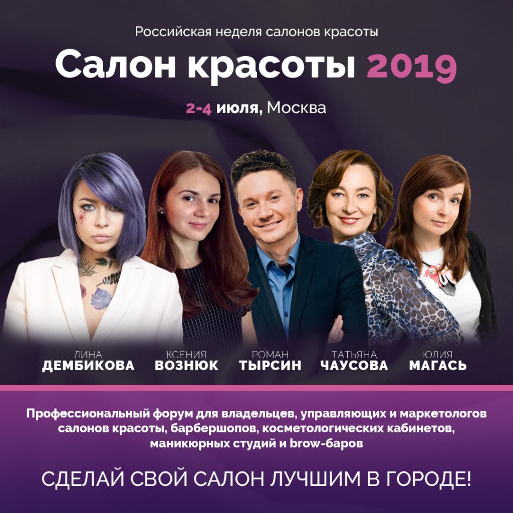 Форум по развитию beauty-бизнеса Салон красоты 2019