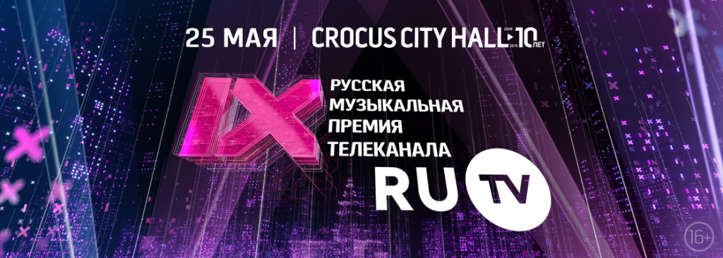 Премия RU.TV на сцене Crocus City Hall