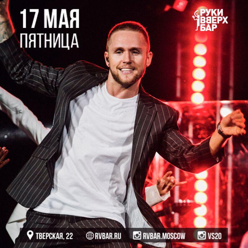 17 мая в Московском «Руки Вверх! Баре» выступит певец и композитор Влад Соколовский