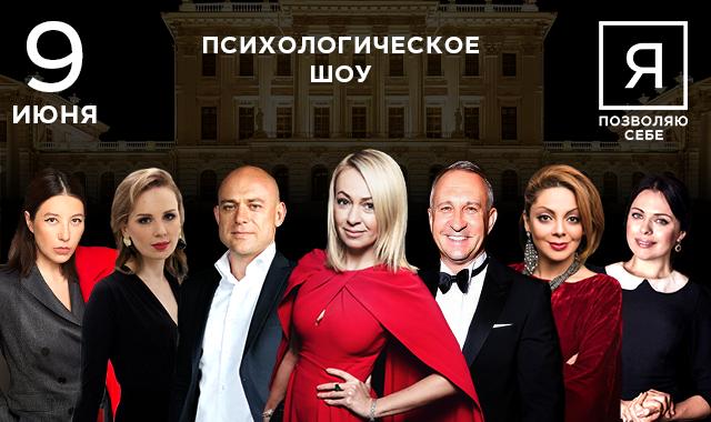 Психологическое шоу Qvalis в Доме Пашкова