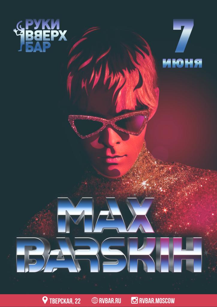 Уникальный клубный концерт Макса Барских в Москве