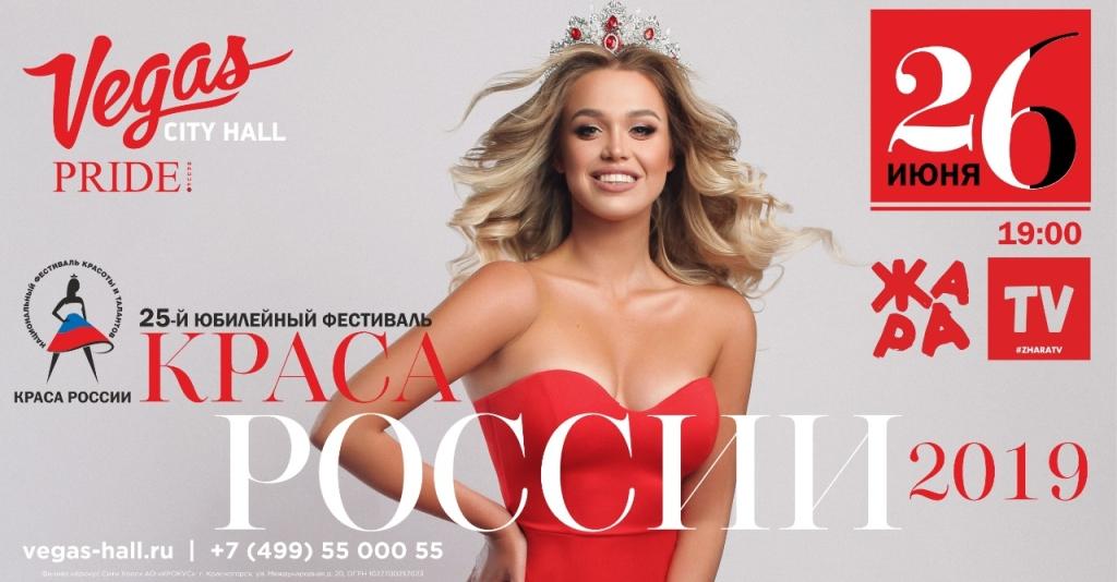 Фестиваль красоты и талантов Краса России в Вегас Сити Холле