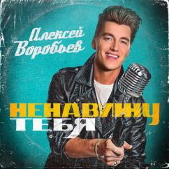 Новый сингл Алексея Воробьева Ненавижу тебя
