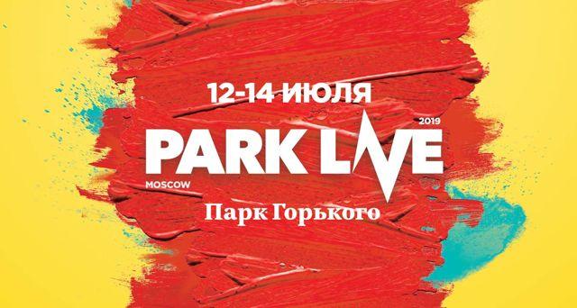 Park Live 2019 в Парке Горького