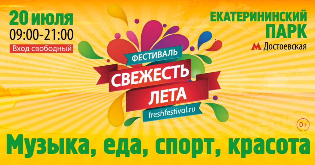 Фестиваль Свежесть лета