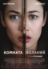 КОМНАТА ЖЕЛАНИЙ / THE ROOM трейлер