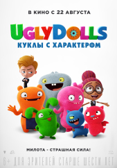 UGLYDOLLS. КУКЛЫ С ХАРАКТЕРОМ / UGLYDOLLS трейлер