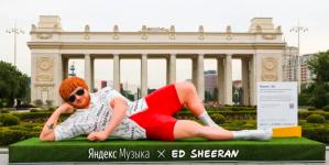 В Парке Горького можно сделать фото с Ed Sheeran