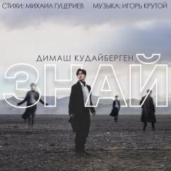 Премьера песни Димаша Знай
