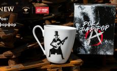 Макаревич, Шклярский и Гребенщиков выпустили коллекционный «рок-фарфор» НАШЕго радио