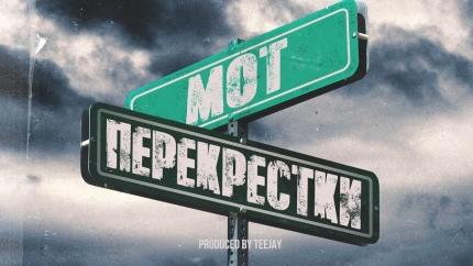 Премьера сингла Мот Перекрестки