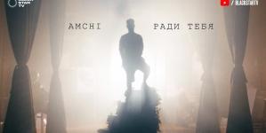 Премьера клипа AMCHI Ради тебя