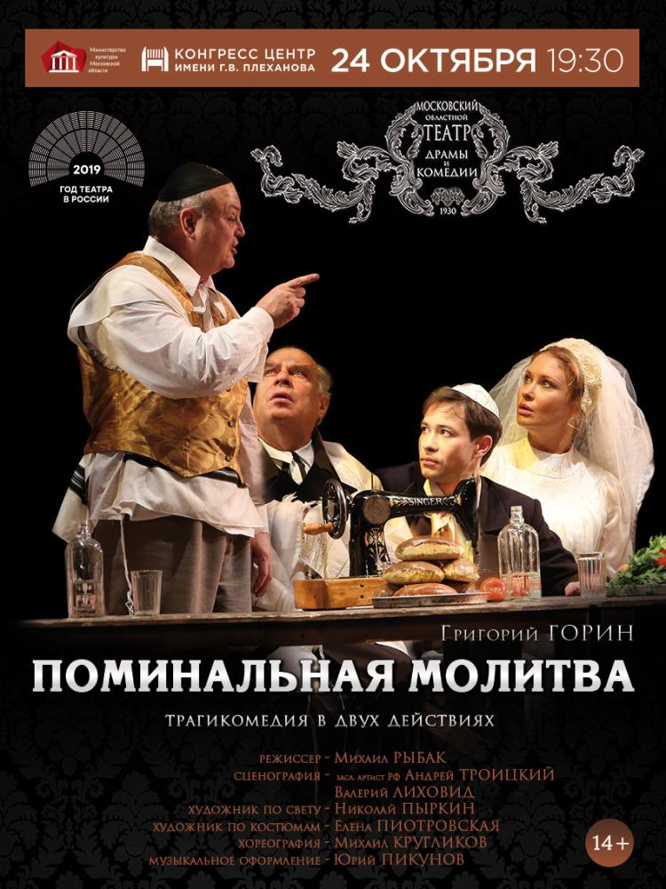 Поминальная молитва Григория Горина на сцене Конгресс-центра Плеханова