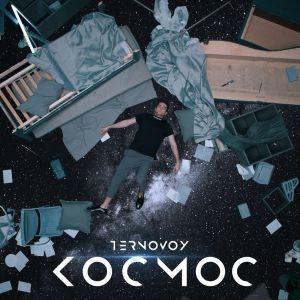 TERNOVOY выпустил клип на новую песню КОСМОС