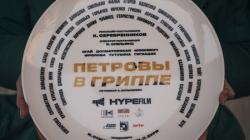 Стартовали съемки фильма Петровы в гриппе