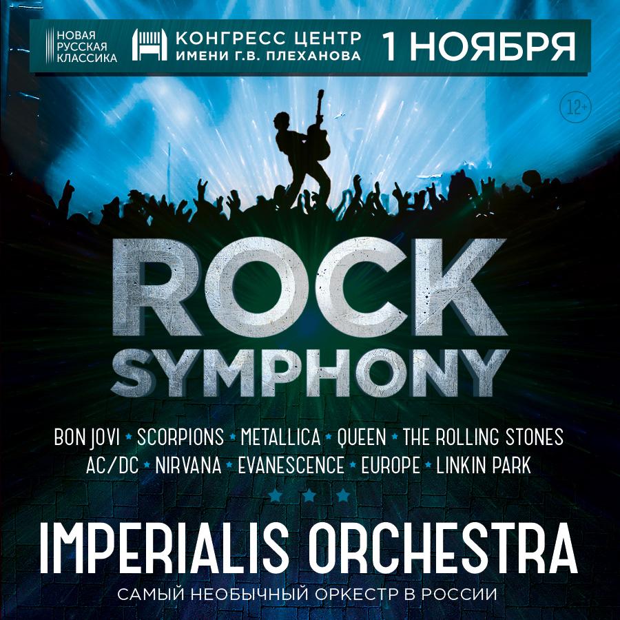 Imperialis Orchestra представляет антологию западного рока