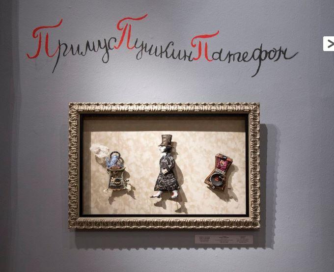 В Москве открывается необычная выставка #примус #пушкин #патефон(1)