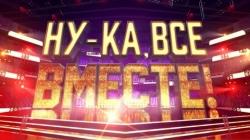 Сергей Лазарев и Николай Басков расскажут про новый сезон Ну-ка, все вместе!