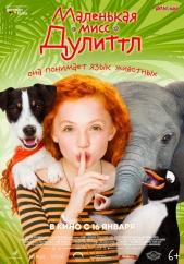 Экранизация бестселлера про говорящую с животными девочку – Маленькая мисс Дулиттл — в прокате с января