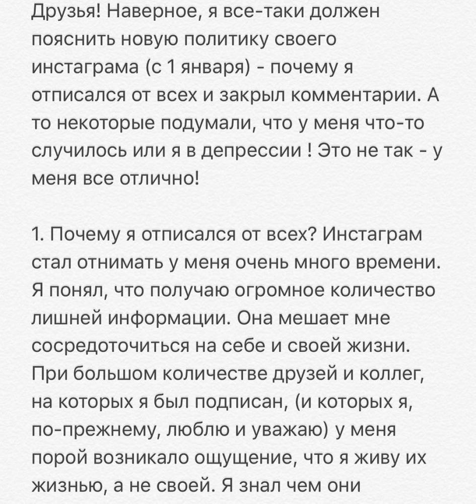 Сергей Лазарев объяснил, почему отписался от всех в Инстаграм