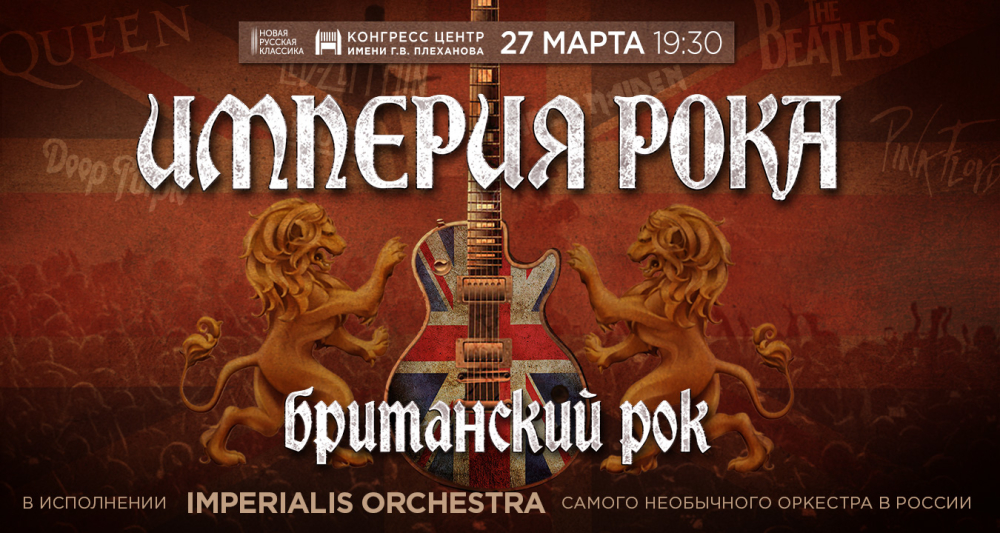 Imperialis Orchestra исполнит Pink Floyd и Led Zeppelin