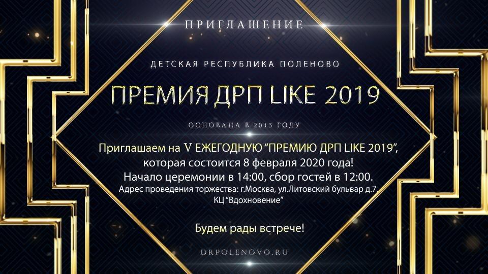 Олимпийские чемпионы вручат детям премию ДРП LIKE 2019