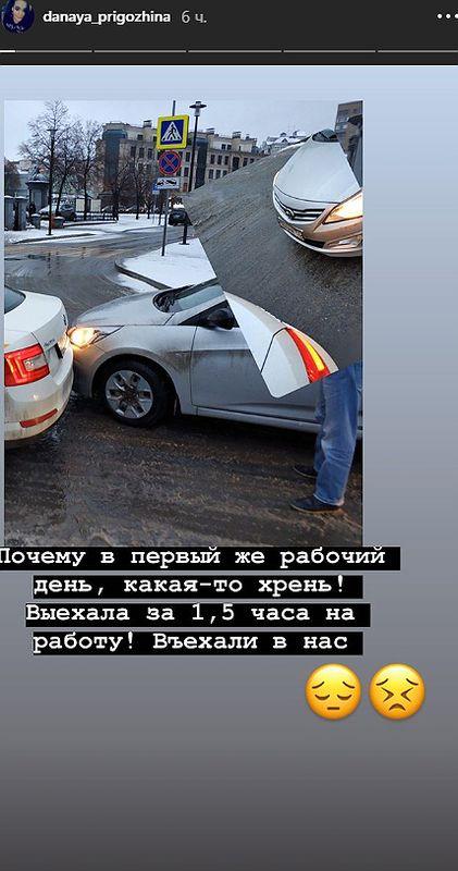 22-летняя дочь продюсера Иосифа Пригожина попала в ДТП