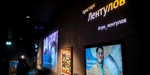 Подземный музей в авангарде: в Зарядье открылась выставка Лентулова