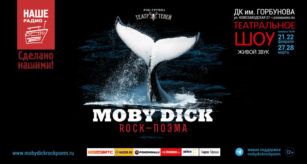 От создателей мюзикла Тодд: рок-поэма Моби Дик