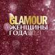 Открыто голосование ежегодной премии «Женщины года Glamour» 2021