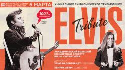 Москва готовится к приезду Элвиса Пресли