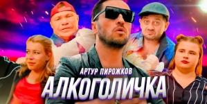 Премьера клипа Артура Пирожкова Алкоголичка