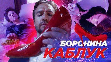Премьера клипа Борониной Каблук