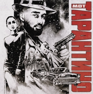 Премьера сингла Мот ТАРАНТИНО