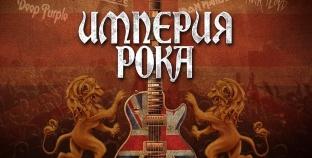Beatles, Pink Floyd, Led Zeppelin на концерте Imperialis Orchestra