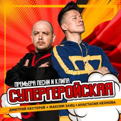 В поисках супергероя Максим Заяц, Дмитрий Нестеров и Анастасия Неонова