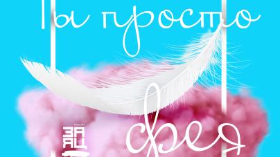 «Ты просто фея» от Максима Заяц